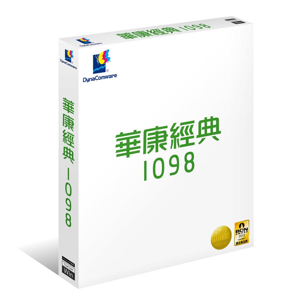 華康字型 華康經典1098 Win8版 (盒裝)