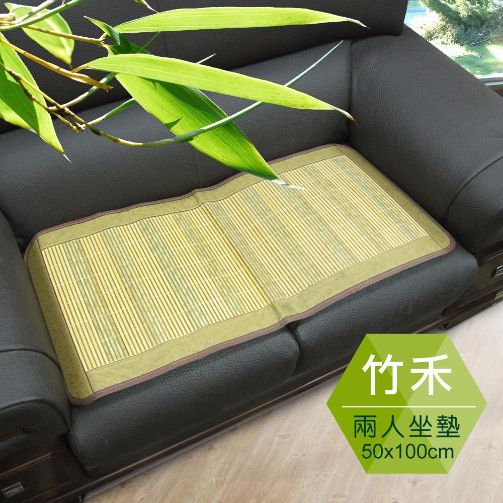 【范登伯格】仲夏頌 天然竹二人坐墊-竹禾 (50x100cm)