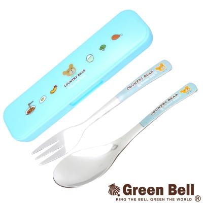 GREEN BELL 綠貝鄉村熊304不鏽鋼環保餐具組(含叉子+湯匙)天藍