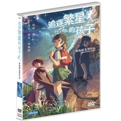 新海誠   追逐繁星的孩子  DVD