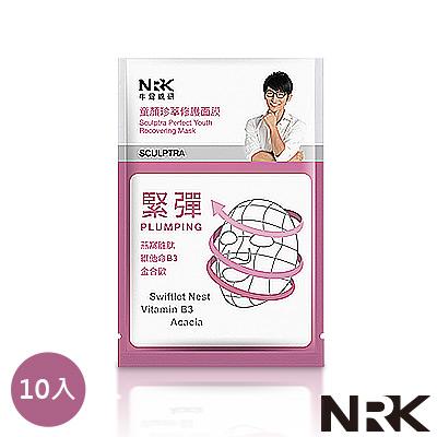NRK牛爾 童顏珍萃修護面膜10入組