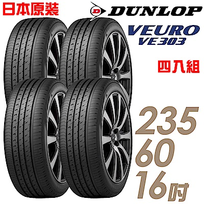 【登祿普】VE303-235/60/16 高性能輪胎 四入組 適用T5 Multivan