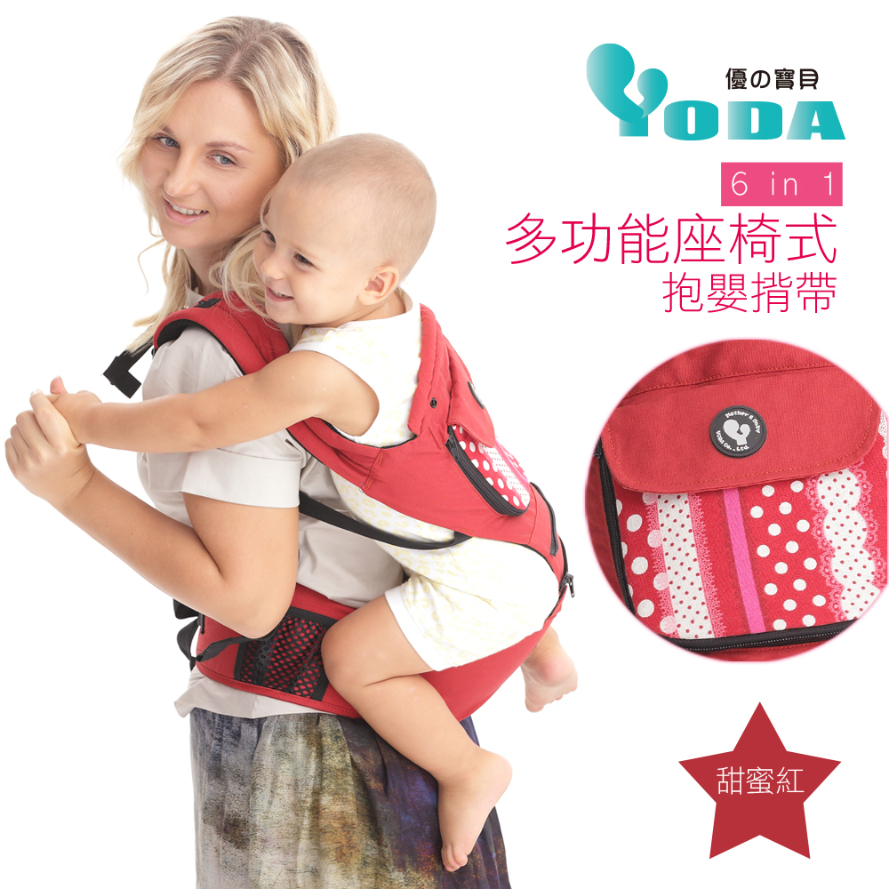 YoDa 6in1多功能座椅式抱嬰揹帶-甜蜜紅