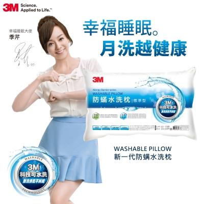 3M 新一代防蹣水洗枕心-標準型