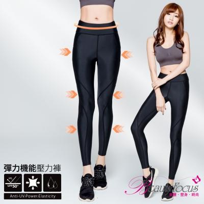 修飾內搭褲 3D彈性防曬運動內搭褲(女性專用-黑)BeautyFocus