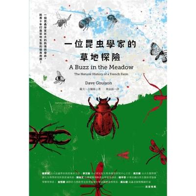 一位昆蟲學家的草地探險