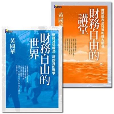 財務自由的講堂+財務自由的世界(2冊套書)