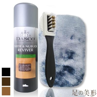 足的美形 英國Dasco麂皮補色劑+布.鞋刷組