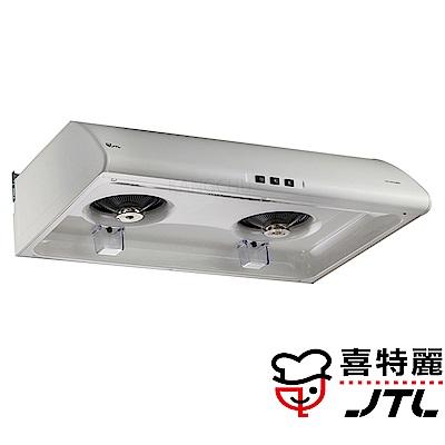 喜特麗JT-1331一體成型烤漆白渦輪風葉70cm傳統式排油煙機
