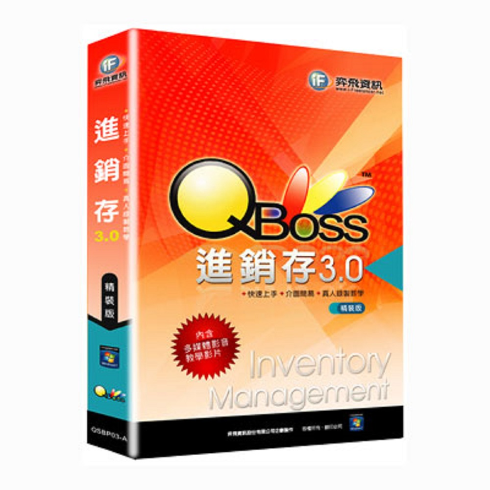 ★QBoss 進銷存系統 3.0 - 精裝版