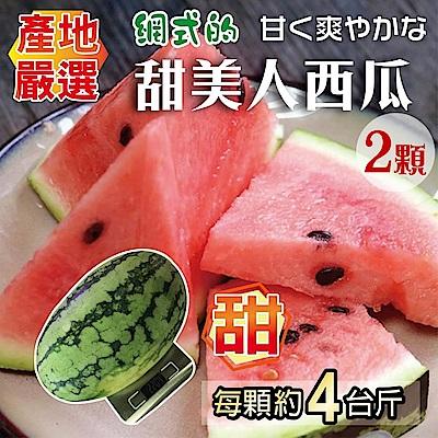【天天果園】吊網甜美人西瓜x2顆(4斤/顆)