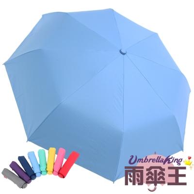 雨傘王 BigRed 無敵3-淺藍