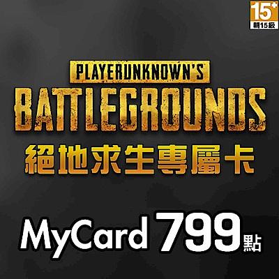 MyCard絕地求生專屬卡799點