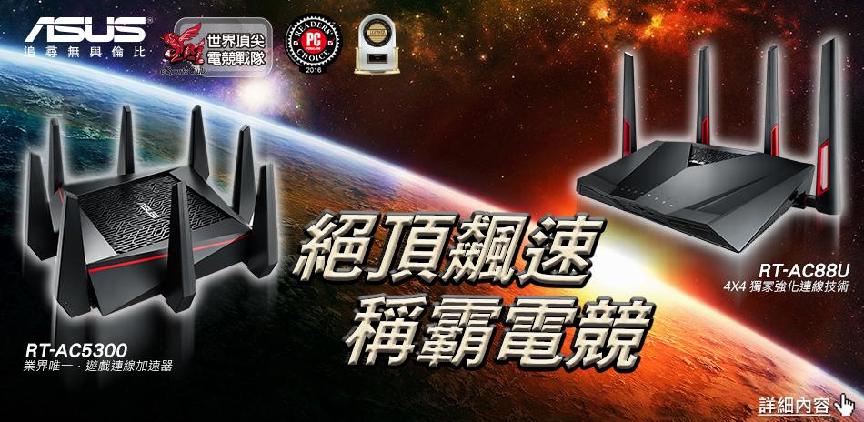 ASUS 華碩 RT-AC5300