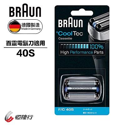 德國百靈BRAUN-複合式刀頭刀網匣(銀)40S