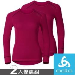 Odlo 193011櫻桃紅 女銀離子圓領保暖排汗衣(2入) 衛生衣/快乾機能內衣