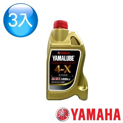 山葉YAMAHA原廠油 YAMALUBE 4-X 高負荷高性能(3入)