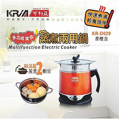 KRIA可利亞多功能美食蒸煮兩用鍋KR-D029