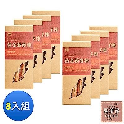 藜美麥-百分百黃金藜麥營養棒180g-8盒