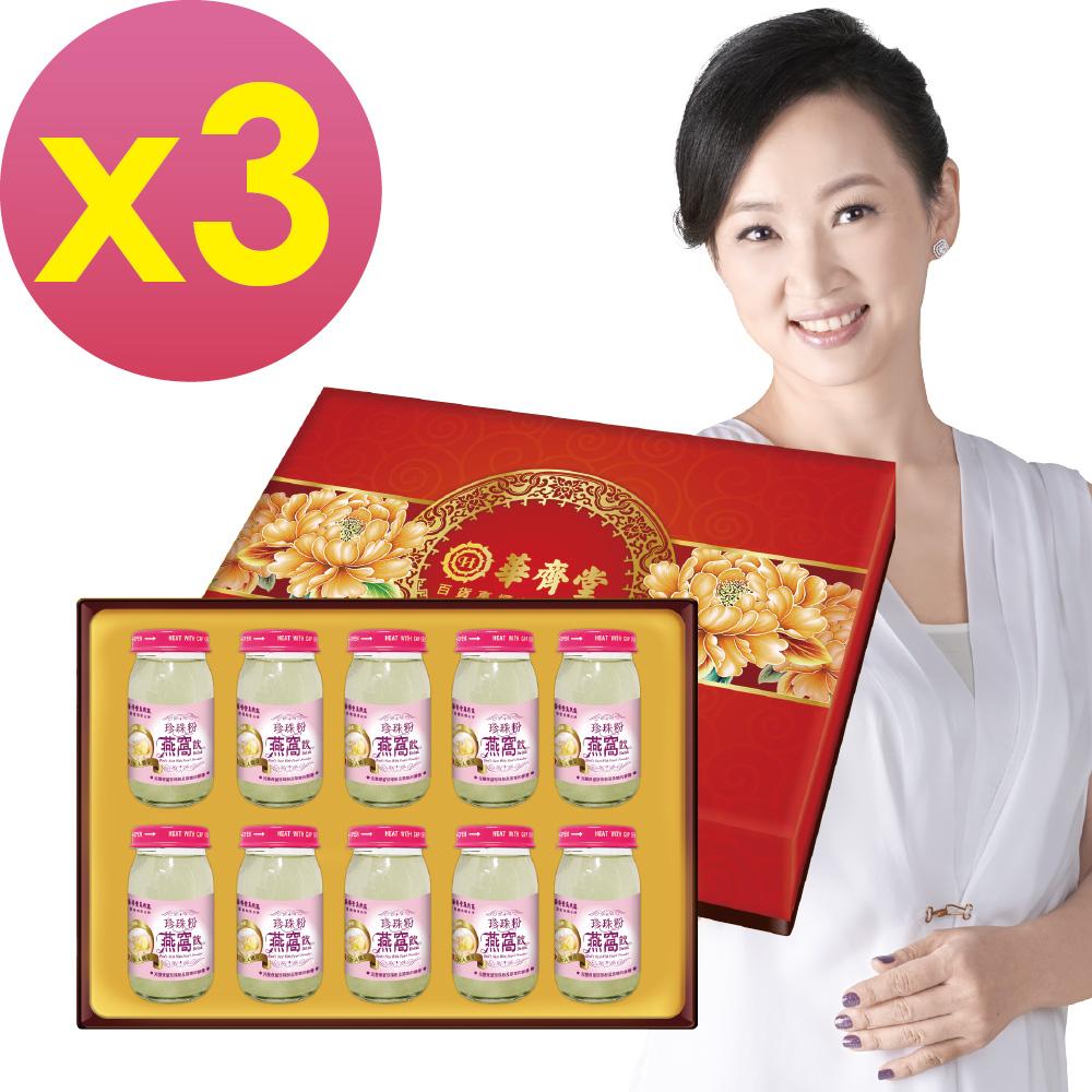 華齊堂 珍珠粉燕窩飲禮盒(60mlx10瓶)3盒