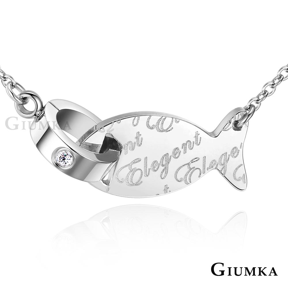 GIUMKA Elegent優雅小魚項鍊 珠寶白鋼-銀色