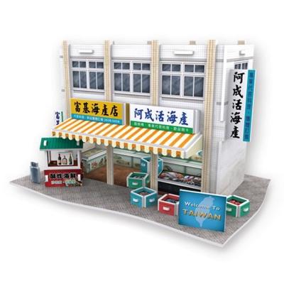 世界之窗 3D立體拼圖 台灣-富基漁港 3D World Style