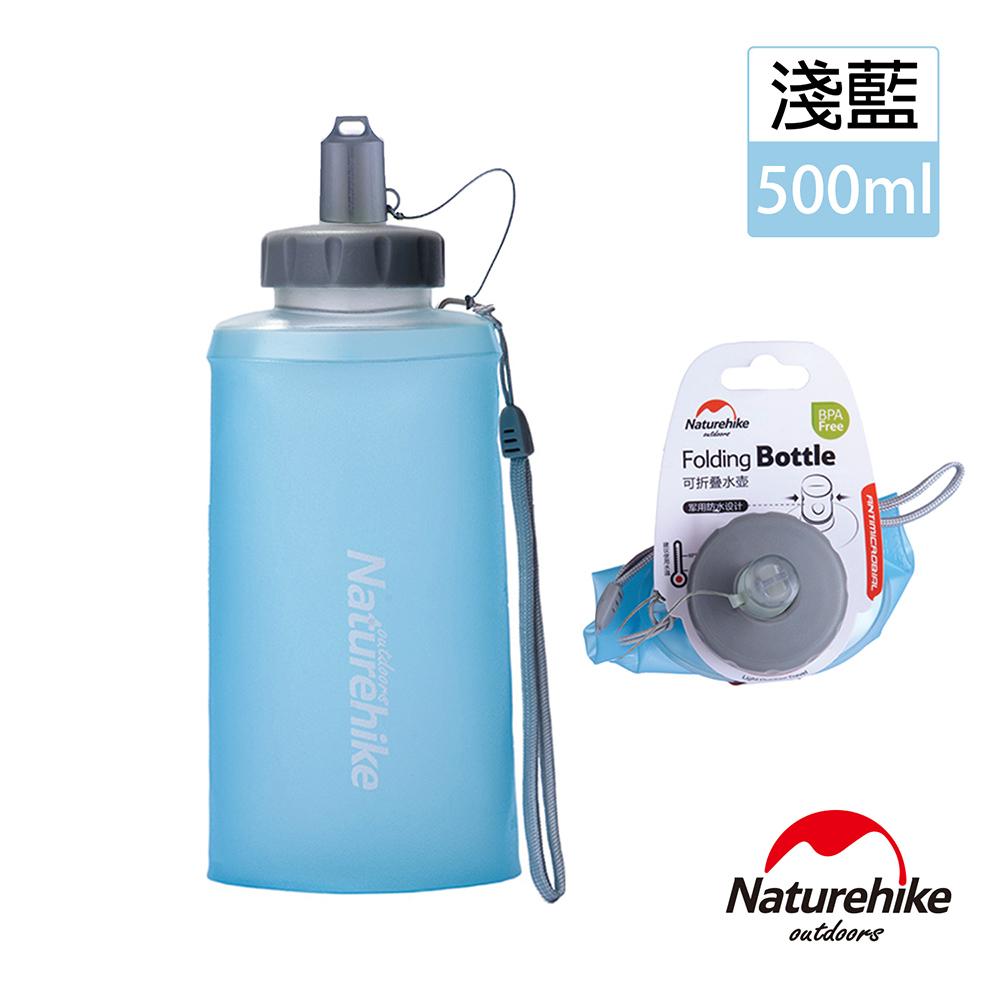 Naturehike 便攜式TPU折疊水壺 飲水袋 淺藍 500ml-急