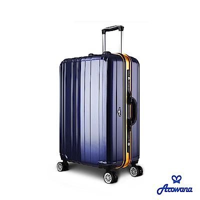 Arowana 勁彩塑鋼25吋PC鋁框旅行箱/行李箱 (藍色)