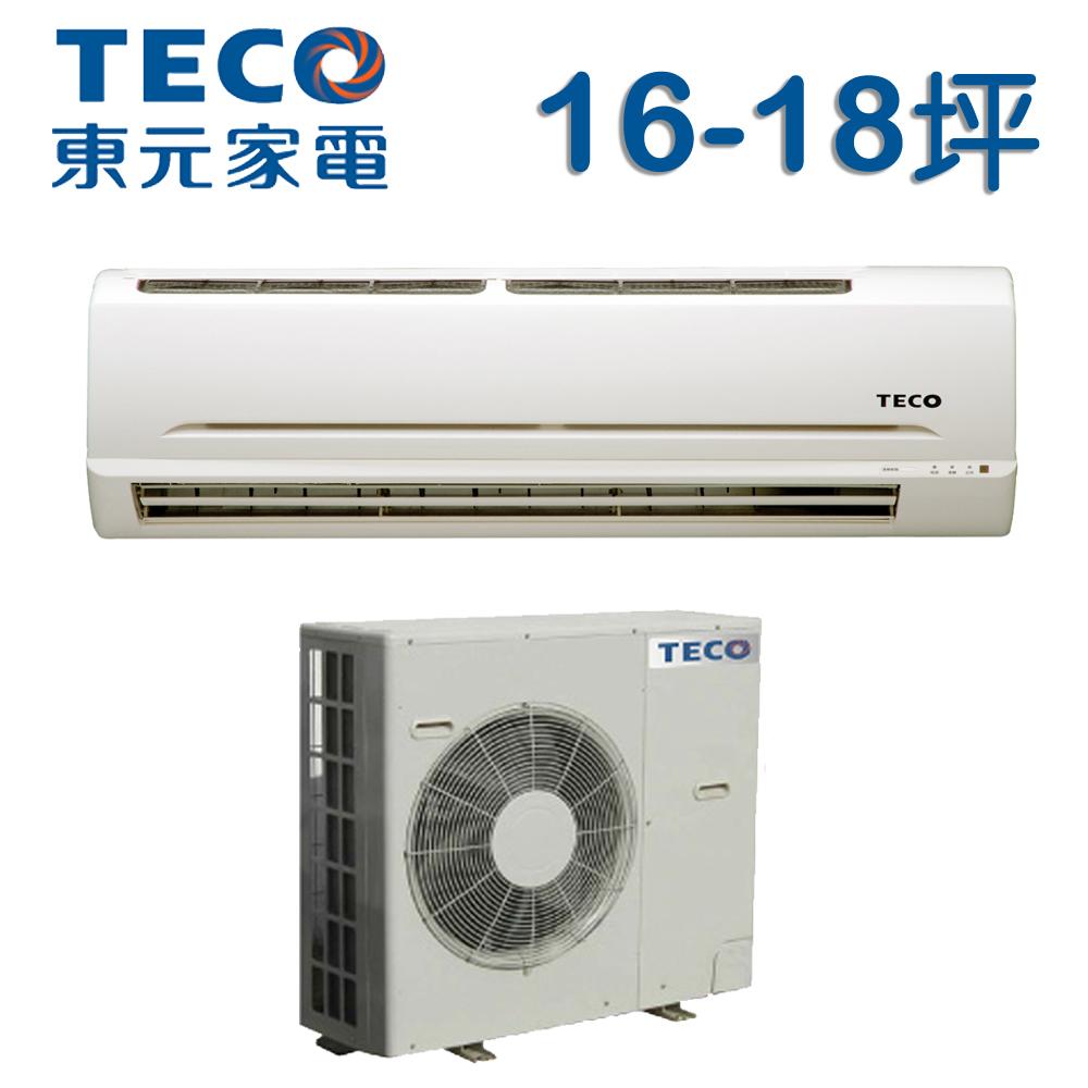 TECO東元 16-18坪 一對一定頻分離式冷氣(MA-GS90FC/MS-GS90FC)