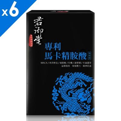 君御堂-專利馬卡精胺酸強悍錠x6盒 贈-馬卡精胺酸強悍錠(即期品效期:2019.8.30)