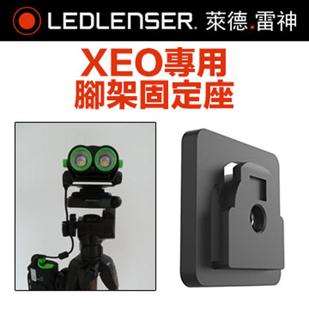 德國 LED LENSER XEO專用腳架固定座