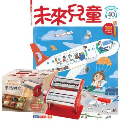 未來兒童 (1年12期) 贈 愛上100%天然原味的手感麵食X【Galaxy製麵機】