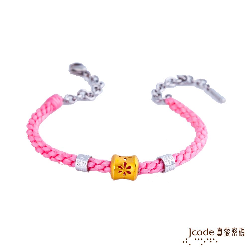 J'code真愛密碼 煙花黃金/純銀編織手鍊-粉