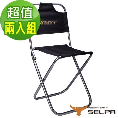 韓國SELPA 鋁合金戶外靠背折疊椅 超值兩入組