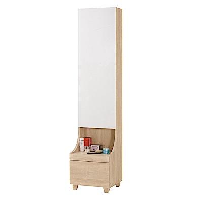 品家居  朵兒1.3尺單抽立鏡櫃/收納櫃(二色可選)-40x40x180cm免組