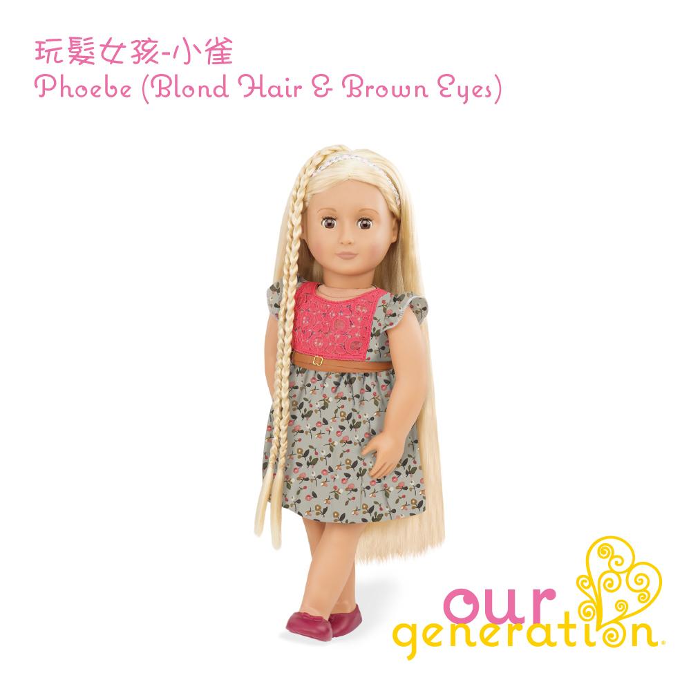 美國【our generation】玩髮女孩-小雀 (3Y+)