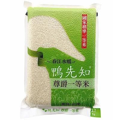 鴨先知 尊爵一等米(2.7kg)