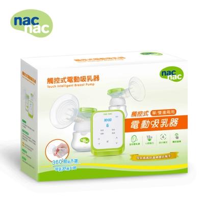 nac nac 觸控式電動吸乳器(單/雙邊兩用)