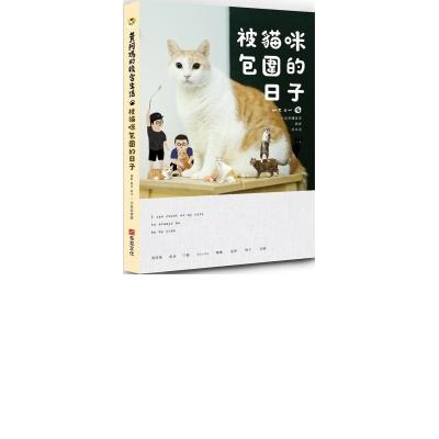 黃阿瑪的後宮生活:被貓咪包圍的日子