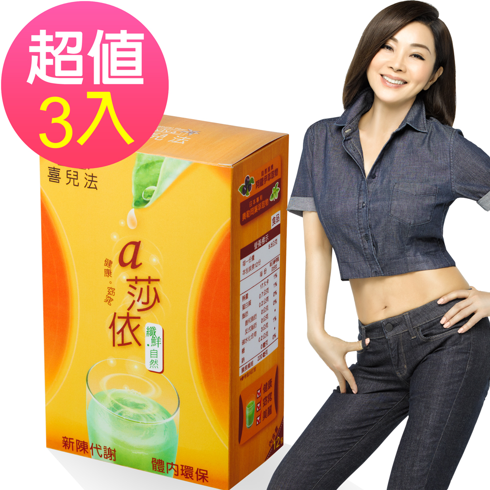 喜兒法a莎依 纖鮮自然 陳美鳳推薦 (3盒入) 黃馬琍老師推薦 @ Y!購物