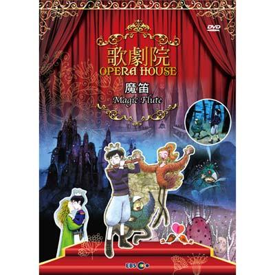 動漫歌劇院 - 魔笛 DVD