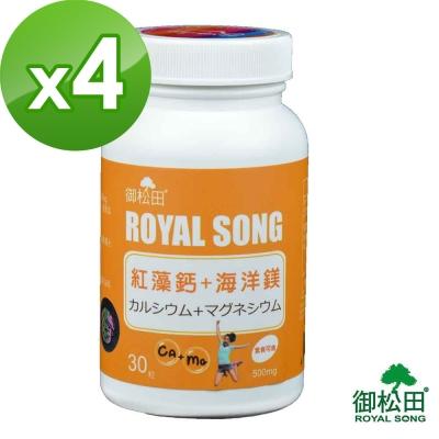 御松田-紅藻鈣+海洋鎂(30粒/瓶)-4瓶