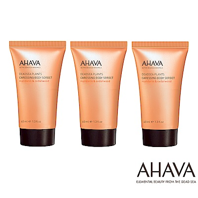 AHAVA 死海活植彈嫩雪酪40ml*3入(效期至2019年02月)