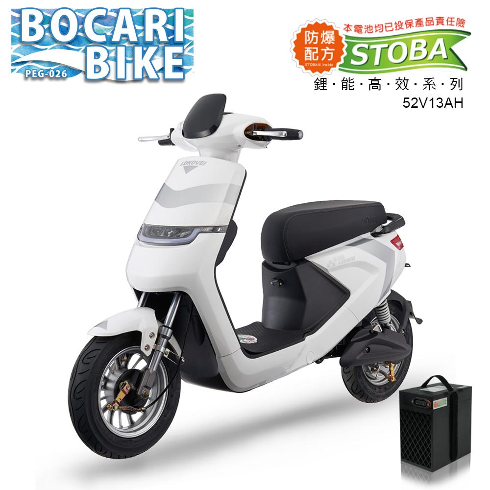 【向銓】BOCARI電動自行車 PEG-026搭配防爆鋰電池