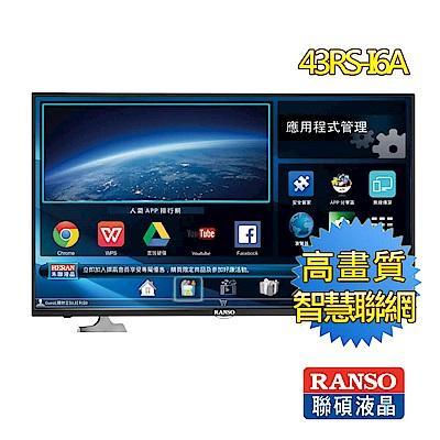 RANSO聯碩 HERTV 43型聯網液晶顯示器43RS-I6A