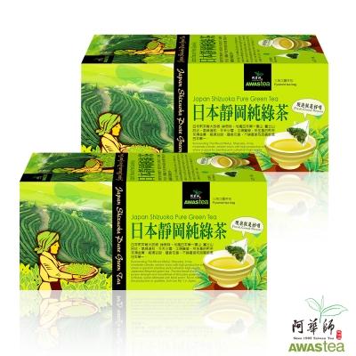 阿華師茶業日本靜岡純綠茶4gx18入-2盒組