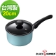 義大利BLACK HAMMER 晶粹系列單柄牛奶鍋20cm-藍色 product thumbnail 1
