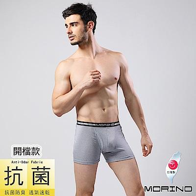 男內褲  抗菌防臭四角褲/平口褲 藍灰 MORINO