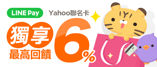 用LINE Pay | Yahoo聯名卡 獨享最高6%回饋