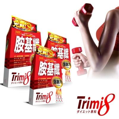 Trimi8 胺基纖3入(150粒/盒)-效期:2018.8.4